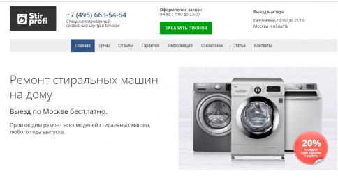 Отзывы о компании stirprofi24.ru