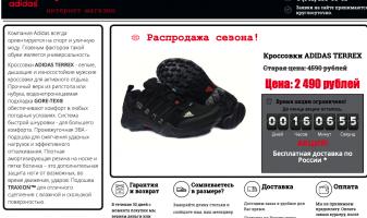 Осторожно мошенники — terex-sale.plp7.ru