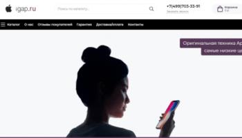 Отзывы покупателей магазина https://igap.ru (Айгэп)