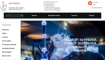 Интернет-магазин opt-kalyan.ru/ (ОптКальян)