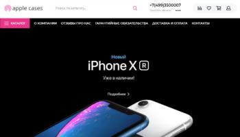 Магазин apple-cases.ru