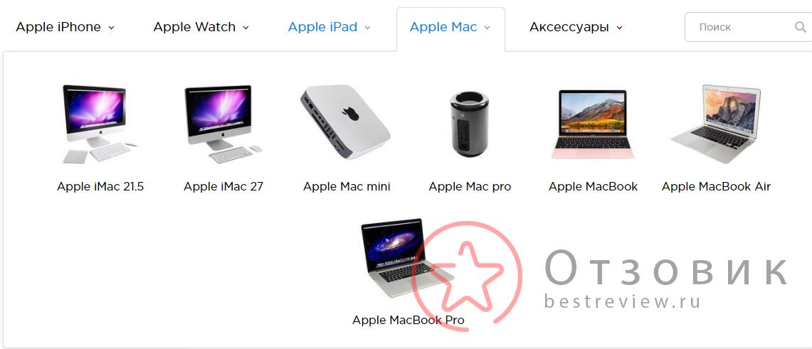 apple trust