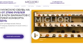 migliori.ru – Migliori Handmade – Интернет-магазин обуви