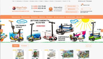 igrotoys.ru — ИгроТойс — интернет-магазин игрушек