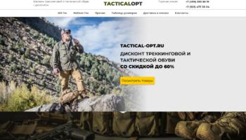 tactical-opt.ru — TACTICAL-OPT — магазин обуви