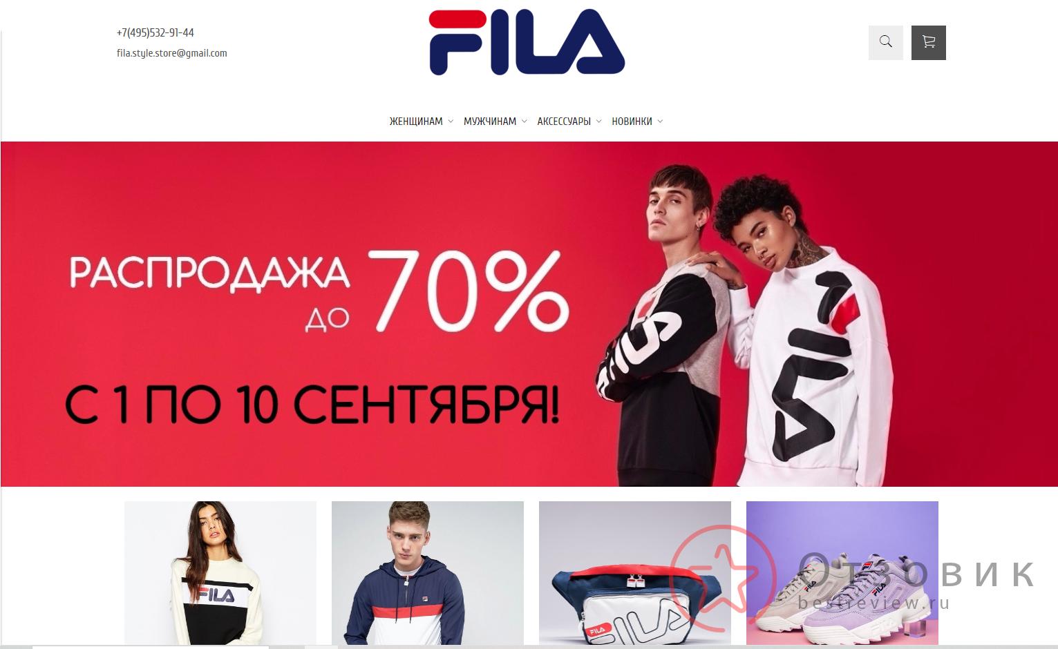 fila-style.ru — FILA — интернет-магазин одежды