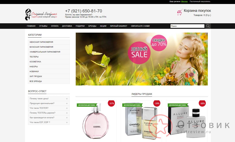 original-parfums.info — Original Parfums — парфюмерный интернет-магазин