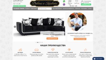 divani-i-krovati.ru — Диваны и Кровати — интернет-магазин мебели для дома