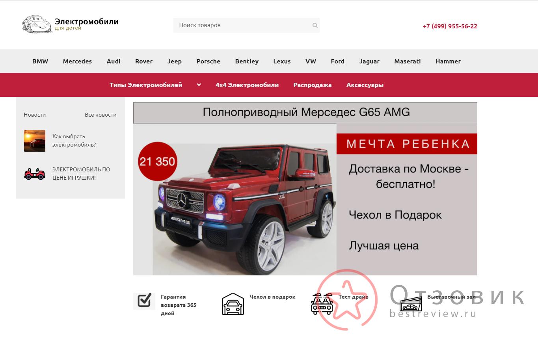 magazinecar.ru – Электромобили для детей – интернет-магазин электромобилей для детей