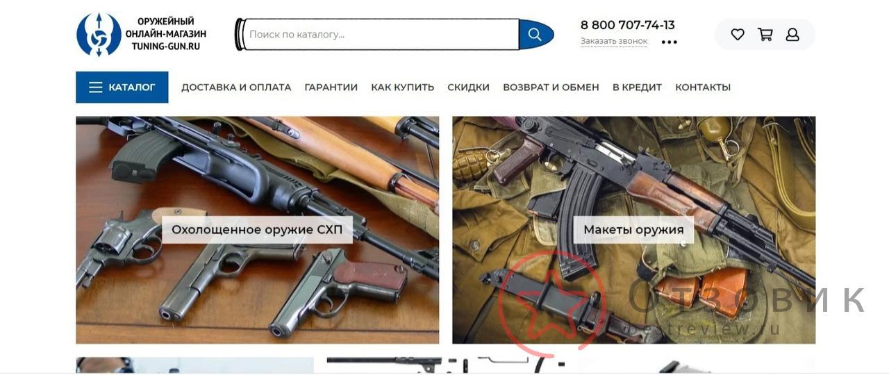 https://tuning-gun.ru/ интернет магазин