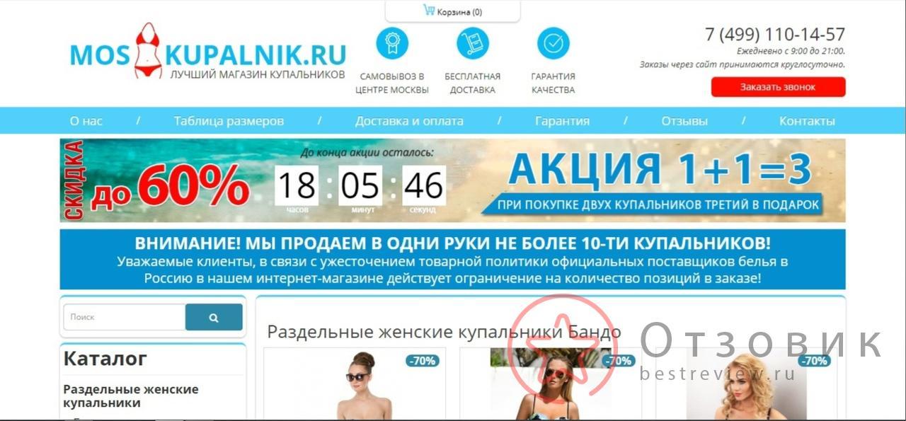 http://mos-kupalnik.ru/ интернет магазин