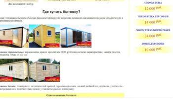 magazin-bytovok.ru интернет магазин