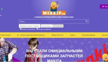 https://mixzip.ru/ интернет магазин