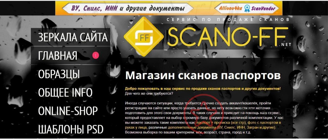 http://scano-ff.online/ интернет магазин