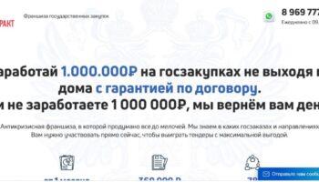 госпредприятия.рф интернет магазин