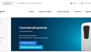 https://www.iklapan.ru/ интернет магазин
