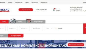 https://pegas-tyres.ru/ интернет магазин