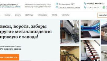 навесы-дешево.рф интернет магазин