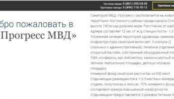 progress-san-sochi.ru интернет магазин