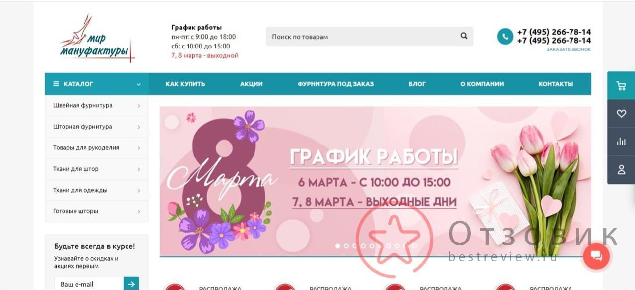 http://mir-manufactura.ru/ интернет магазин