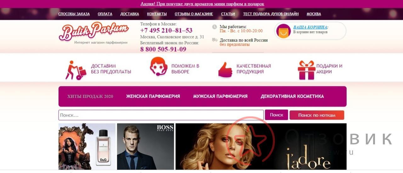 butik-parfum.ru интернет магазин