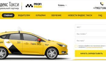 taxi-profipark.ru интернет магазин