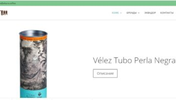 ecuador-coffee.ru интернет магазин