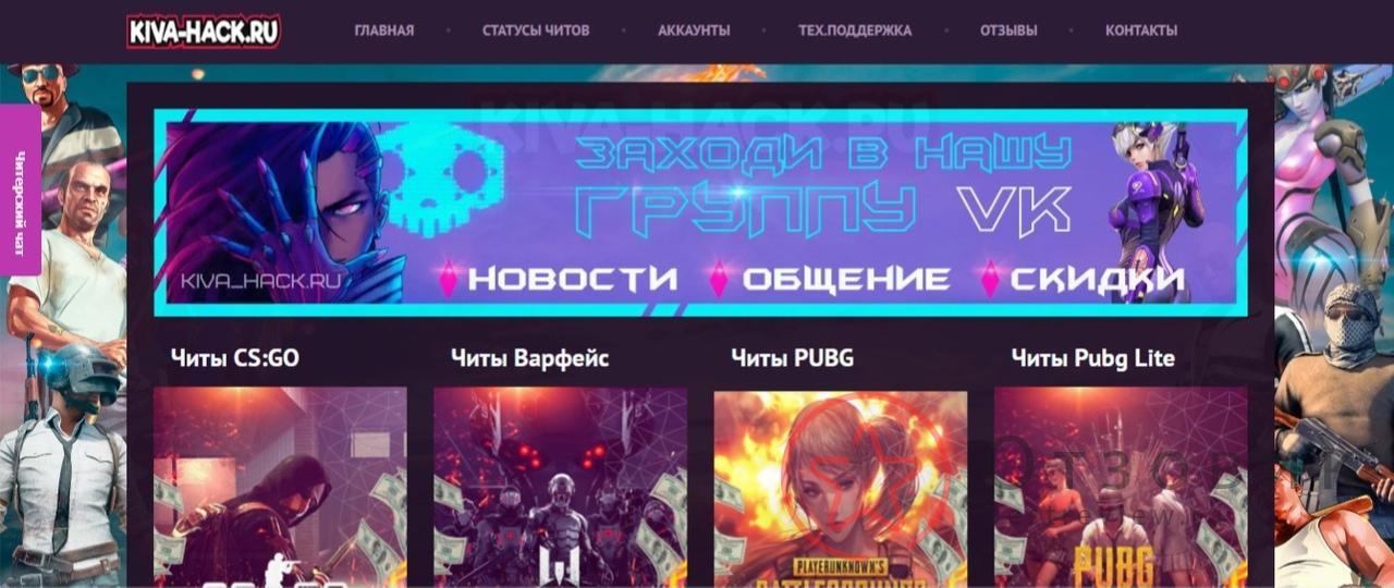 https://kiva-hack.ru/ интернет магазин