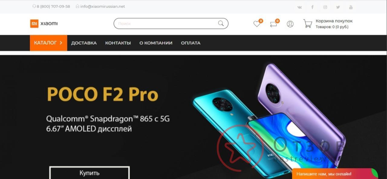 xiaomirussian.net интернет магазин