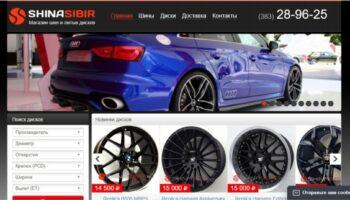shinasibir.ru интернет магазин