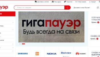Осторожно! gigapower.ru