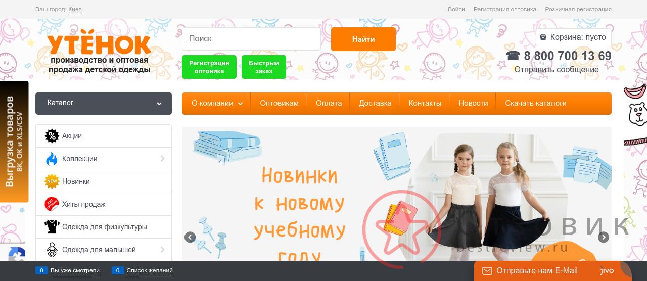 utenok.ru