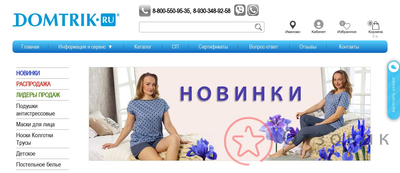 domtrik.ru