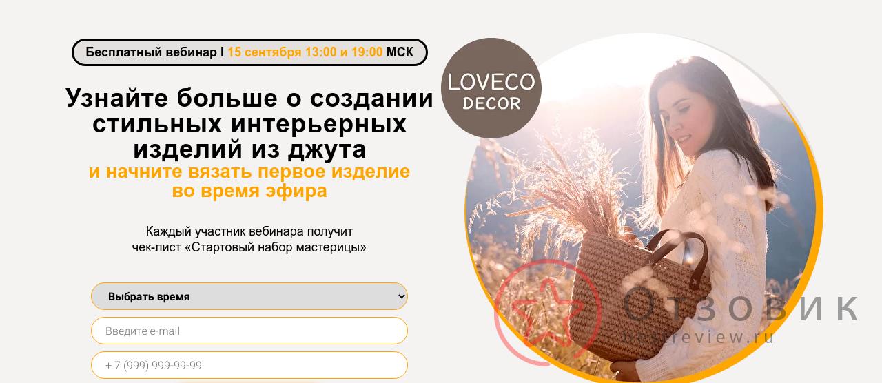 lovecodecor.ru