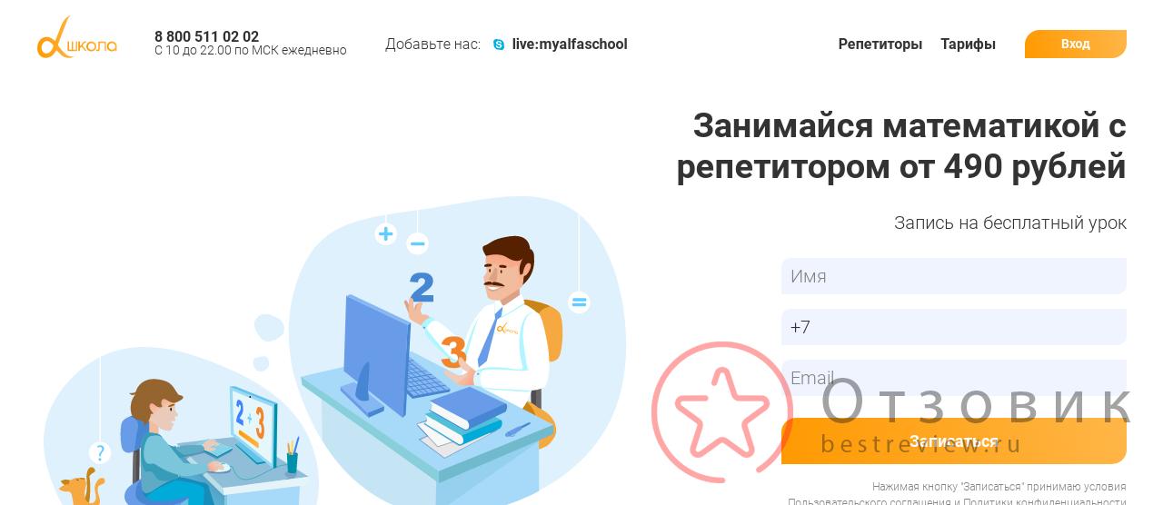 myalfaschool.ru