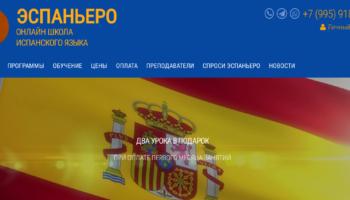 espaniero.ru